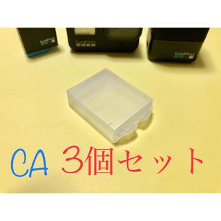 ゴープロ(GoPro)の新品 送料無料 Gopro ゴープロ専用 バッテリ保管 ケース 3個セット(コンパクトデジタルカメラ)