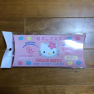ハローキティ(ハローキティ)の☆未開封☆ハローキティ 目冷やしマスク(日用品/生活雑貨)