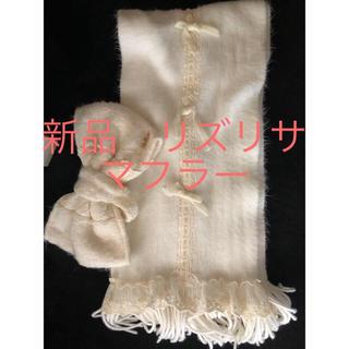 10/31までの特別SALE❣️✨新品✨マフラー ホワイト リボン付き
