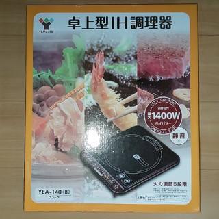 ヤマゼン(山善)の卓上型IH調理器 ブラック(調理機器)