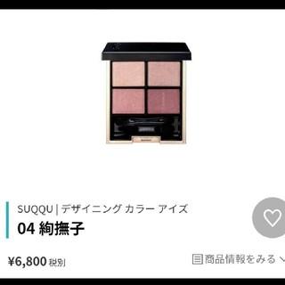 スック(SUQQU)の500円値下げしました SUQQU アイシャドウ 彩撫子(アイシャドウ)