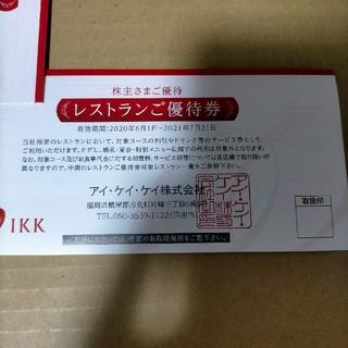 アイケイケイ株主優待 100円サブ商品(レストラン/食事券)