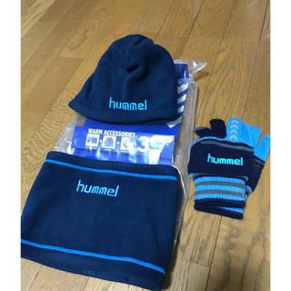ヒュンメル(hummel)の【新品・未使用】 hummel  ジュニアウォーム 3点セット (帽子)