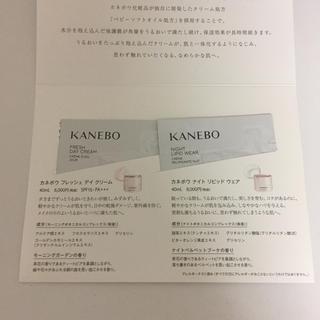 Kanebo - KANEBO◆クリーム サンプル