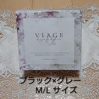 【新品】★VIAGE ナイトブラ★ 新色 ブラック×グレー M/L(ブラ)