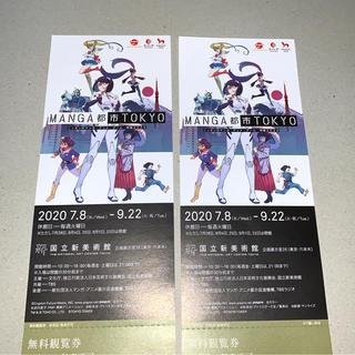 国立新美術館 MANGA都市TOKYO チケット 2枚セット(美術館/博物館)