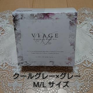 【新品】★VIAGE ナイトブラ★ 新色 クールグレー×グレー M/L(ブラ)