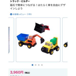ボーネルンド(BorneLund)のボーネルンド  トラック・ビルダー ショベルカー  ダンプカー 男の子おもちゃ(電車のおもちゃ/車)