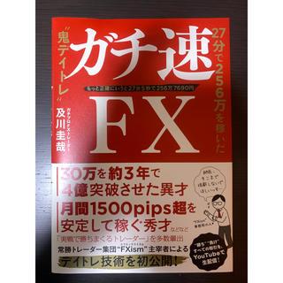 """【美品】ガチ速FX 27分で256万を稼いだ""""鬼デイトレ""""(ビジネス/経済)"""