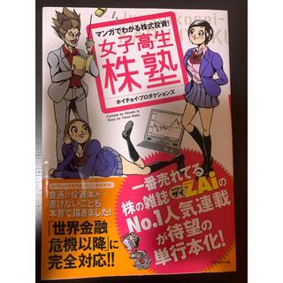 女子高生株塾 マンガでわかる株式投資!(ビジネス/経済)