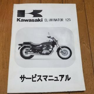 カワサキ(カワサキ)のカワサキ エリミネーター125 サービスマニュアル(カタログ/マニュアル)