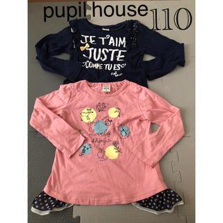 ナルミヤ インターナショナル(NARUMIYA INTERNATIONAL)のピューピルハウス 長袖 110 ロンT 2枚セット(Tシャツ/カットソー)