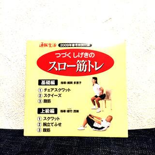 通販生活 付録品 DVD つづくしげきの スロー筋トレ(エクササイズ用品)