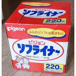 ピジョン(Pigeon)のピジョン ソフライナー お試し10枚(布おむつ)
