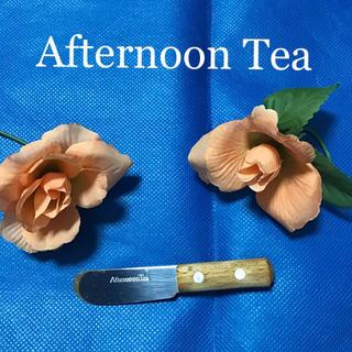 アフタヌーンティー(AfternoonTea)のキッチン カトラリー バターナイフ ?? アフタヌーンティー (カトラリー/箸)