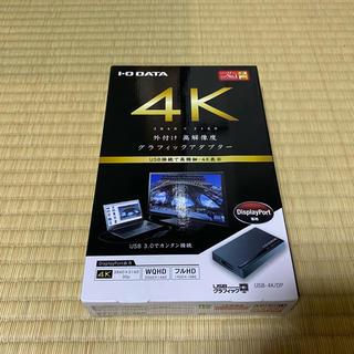 アイオーデータ(IODATA)のIOデータ グラフィックアダプター USB-4K/DP(PC周辺機器)