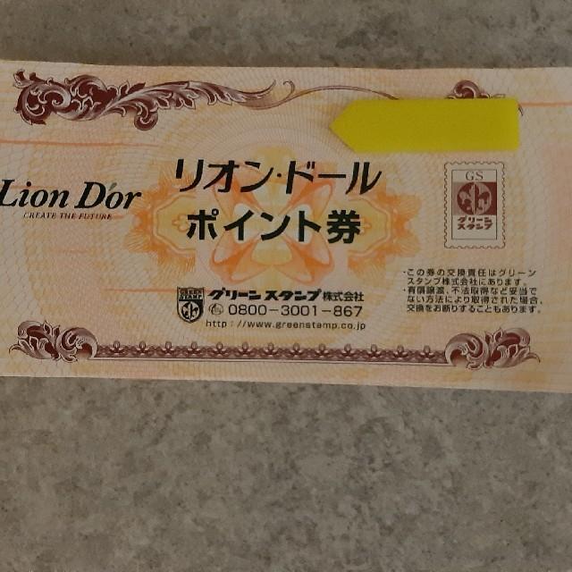 ポイント リオン 券 ドール