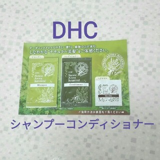 ディーエイチシー(DHC)のDHC シャンプー コンディショナー サンプル 試供品(シャンプー/コンディショナーセット)