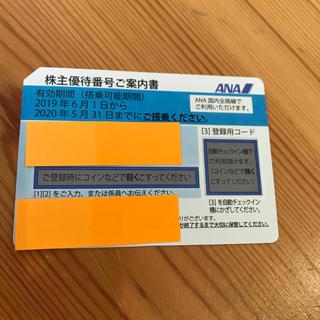 エーエヌエー(ゼンニッポンクウユ)(ANA(全日本空輸))のANA 株主優待(航空券)