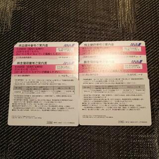 エーエヌエー(ゼンニッポンクウユ)(ANA(全日本空輸))のANA株主優待券  3枚セット(航空券)