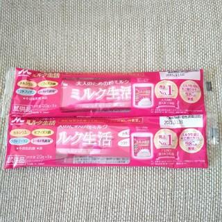 モリナガニュウギョウ(森永乳業)のミルク生活 試供品 2本セット(その他)