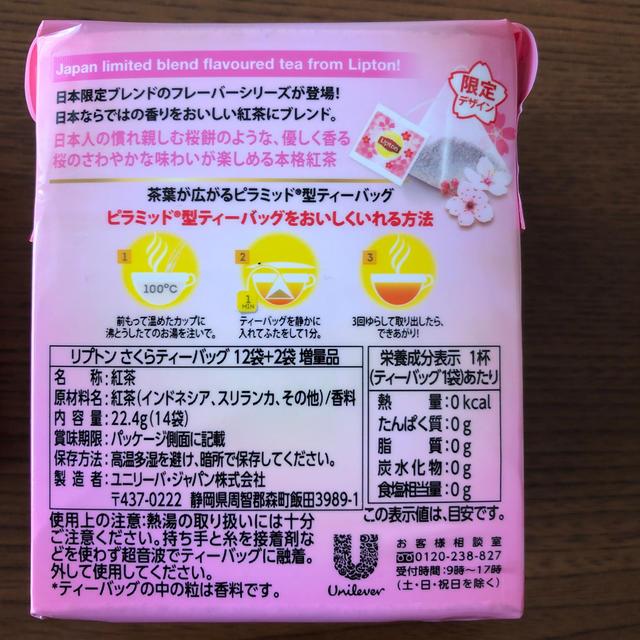Unilever(ユニリーバ)のリプトン さくらティー 14袋(+2袋増量品)×2箱 合計28袋 食品/飲料/酒の飲料(茶)の商品写真