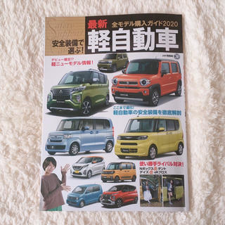 安全装備で選ぶ!最新軽自動車全モデル購入ガイド2020(趣味/スポーツ/実用)
