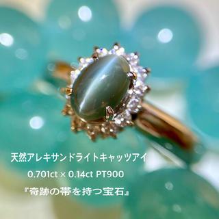 『rm☆様専用です』天然アレキサンドライトキャッツアイ 0.701×0.14(リング(指輪))