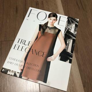 フォクシー(FOXEY)のフォクシーマガジン NO19(ファッション)