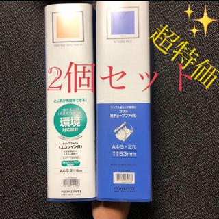コクヨ(コクヨ)のコクヨ チューブファイル 事務大容量ファイル大容量バインダー A4-Sバインダー(ファイル/バインダー)