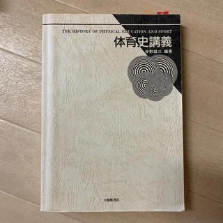ガッケン(学研)の体育史講義 大修館(人文/社会)