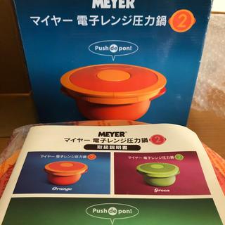 マイヤー(MEYER)のマイヤー電子レンジ圧力鍋  2.5L(調理機器)