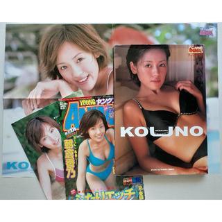 ハクセンシャ(白泉社)の大型ポスター付🌞朝倉香乃写真集『KOUNO』+おまけ(アート/エンタメ)