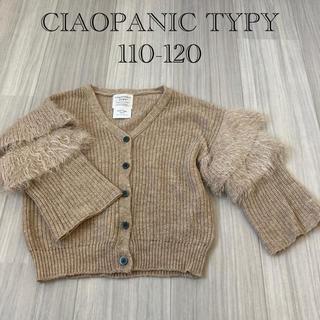 チャオパニックティピー(CIAOPANIC TYPY)のチャオパニックティピー カーディガン 110-120(カーディガン)