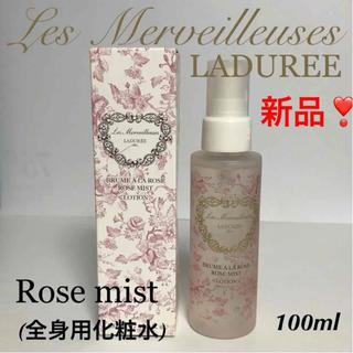 レメルヴェイユーズラデュレ(Les Merveilleuses LADUREE)のレ・メルヴェイユーズ ラデュレ ラデュレ ローズミスト 100ml(ボディローション/ミルク)