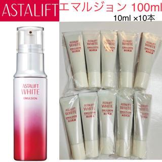 ASTALIFT - ASTALIFT アスタリフトホワイトエマルジョン 100ml 美白乳液