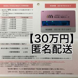 イセタン(伊勢丹)の三越伊勢丹株主優待カード 【限度額30万円】1枚(ショッピング)