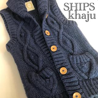 シップス(SHIPS)のSHIPS khajuのざっくりウールベスト◆シップスジレ9号11号(ベスト/ジレ)