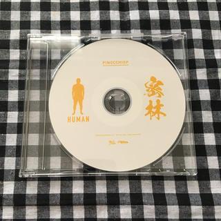 ピノキオピー HUMAN 特典CD-R(密林)(ボーカロイド)