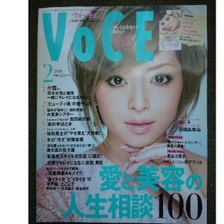 コウダンシャ(講談社)の「VoCE (ヴォーチェ) 2008年 02月号 」(美容)