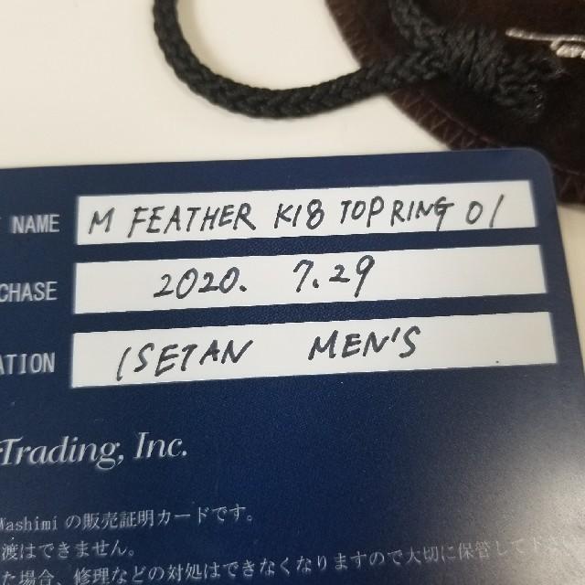 goro's(ゴローズ)の鷲見太郎 Mフェザー先金リング13号 メンズのアクセサリー(リング(指輪))の商品写真