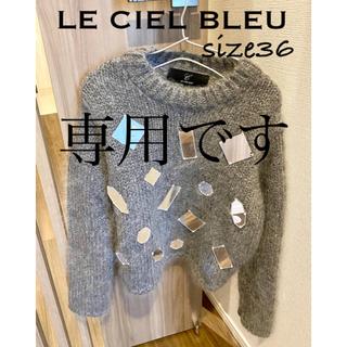 ルシェルブルー(LE CIEL BLEU)のルシェルブルー LE CIEL BLEU 長袖セーター サイズ36 S グレー(ニット/セーター)