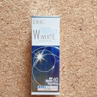 ディーエイチシー(DHC)のDHC 薬用 PW カラーベース ベージュ 化粧用下地(化粧下地)