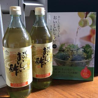 シュフトセイカツシャ(主婦と生活社)のおいしい酢 二本 レシピ本付き(調味料)