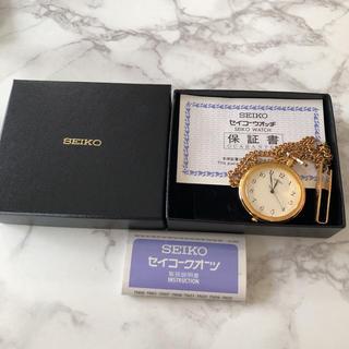 セイコー(SEIKO)の未使用 SEIKO セイコークォーツ 懐中時計(その他)