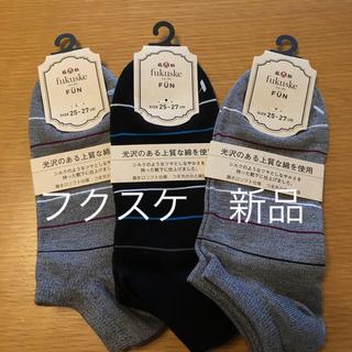 fukuske - フクスケ メンズショートソックス くるぶし裾 スニーカーソックス 新品 紳士