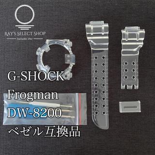 ジーショック(G-SHOCK)のG-SHOCK フロッグマン DW-8200 互換品 ベゼル ベルト セット(ラバーベルト)