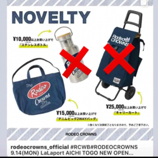 ロデオクラウンズワイドボウル(RODEO CROWNS WIDE BOWL)のロデオクラウンズ ノベルティ デニムビッグ2WAYバッグ 限定 店舗(ショルダーバッグ)