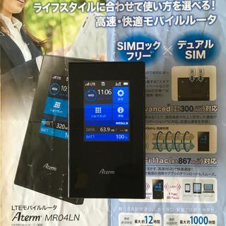 エヌイーシー(NEC)のAterm MR04LN ディュアルSIMフリー(PC周辺機器)