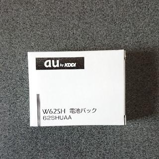 エーユー(au)の☆新品☆モバイルバッテリー62SHUAA(携帯電話本体)